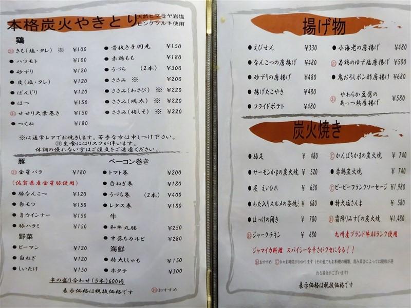 HIGEJIISAN(ヒゲジイサン)の料理メニュー2