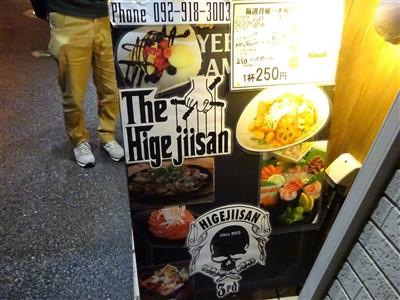 HIGEJIISAN(ヒゲジイサン)の外看板