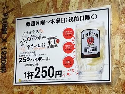 HIGEJIISAN(ヒゲジイサン)のニーゴーハイボールは250円