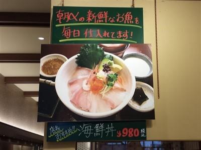 美膳は毎日新鮮な魚の仕入れ