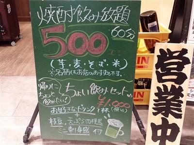 焼酎飲み放題60分500円