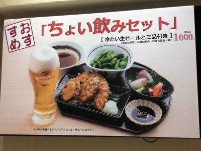 美膳のちょい飲みセット1,000円
