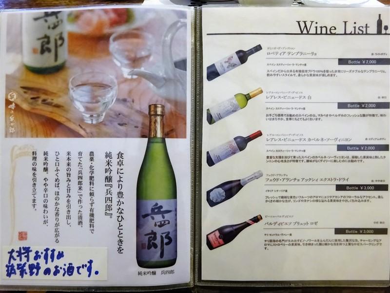 吉丁ワインリスト1
