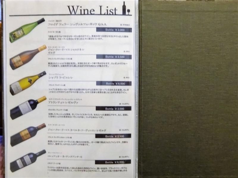 吉丁のワインリスト2