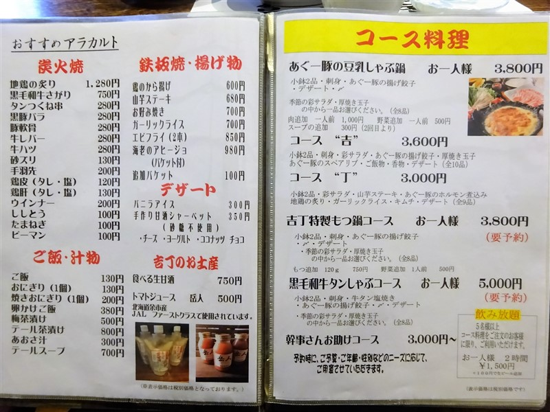 吉丁のアラカルトとコース料理メニュー