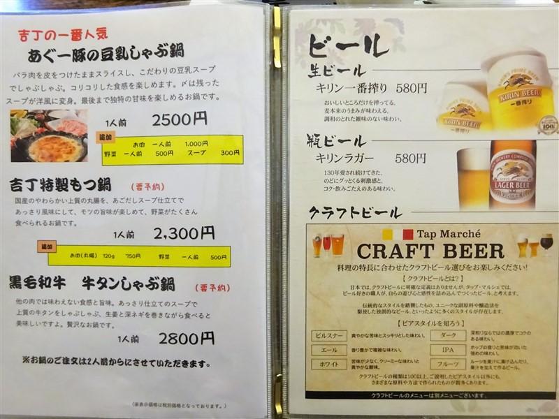 吉丁の単品鍋とビールメニュー