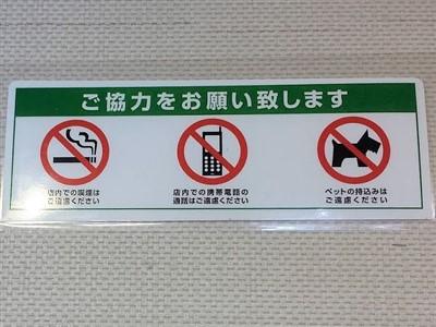博多ラーメン膳は禁煙、通話禁止、ペット不可