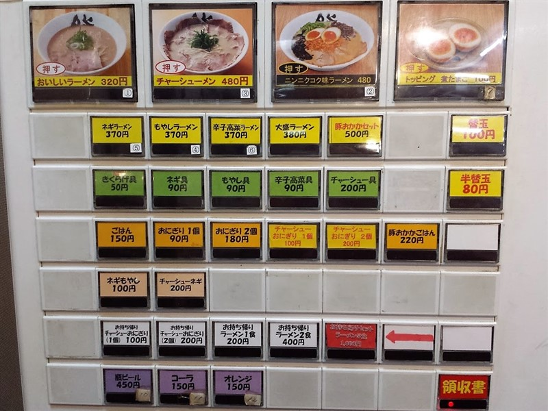 博多ラーメン膳の自動券売機1