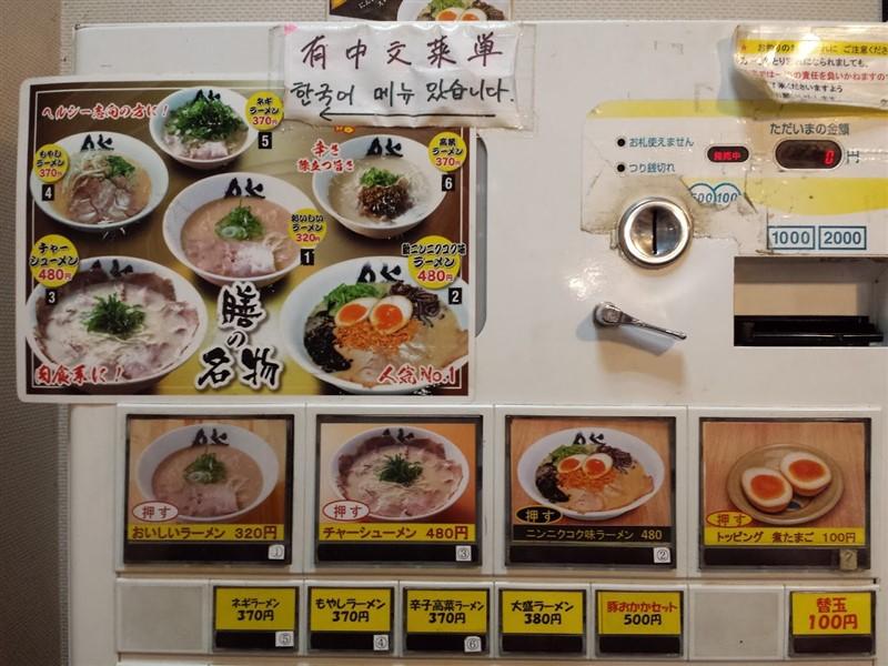 博多ラーメン膳の自動券売機2