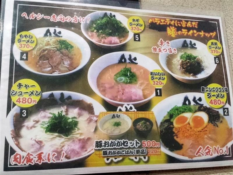 博多ラーメン膳のメニュー