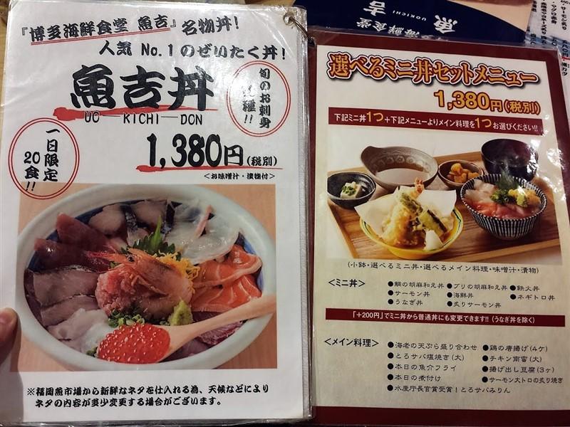 魚吉の海鮮丼メニュー1