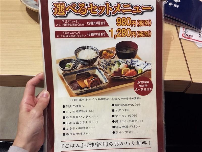 魚吉の定食メニュー3
