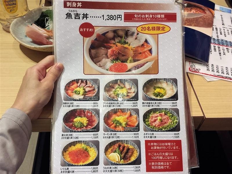 魚吉の海鮮丼メニュー2