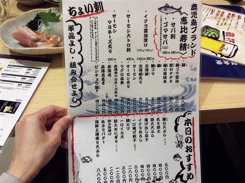 魚吉の一品料理メニュー2