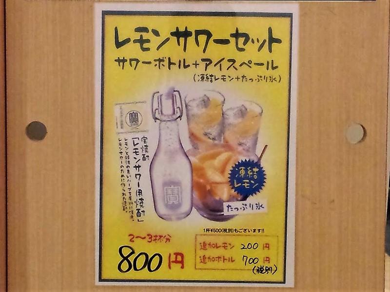 魚吉のレモンサワーセット
