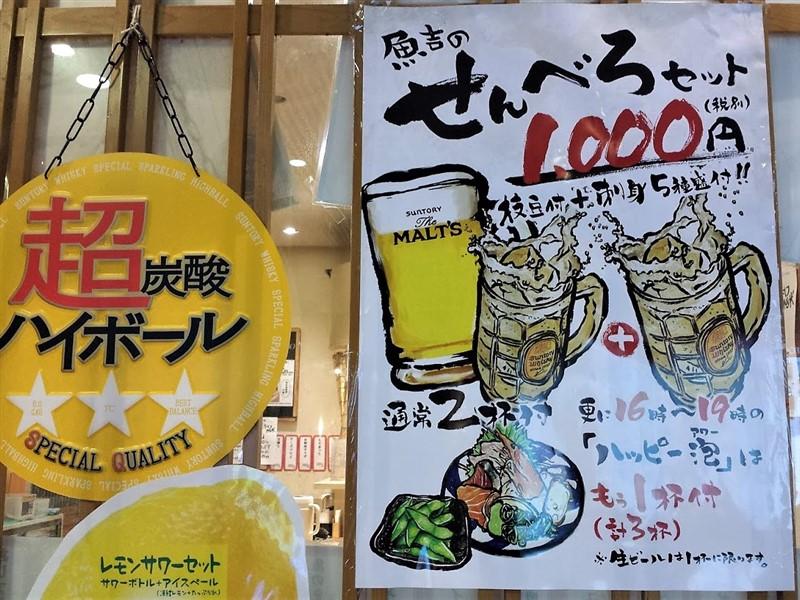 魚吉のせんべろセット1,000円で2杯とオツマミ付き