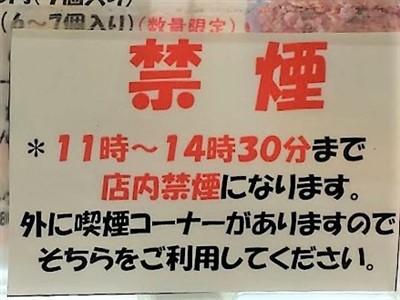 ちくしの太閤ラーメンの禁煙タイム