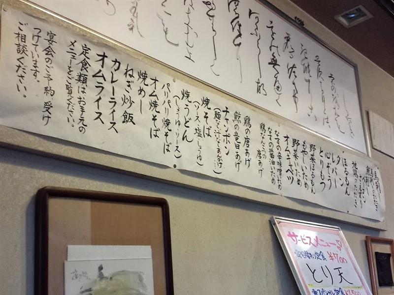 ひさや食堂の壁メニュー