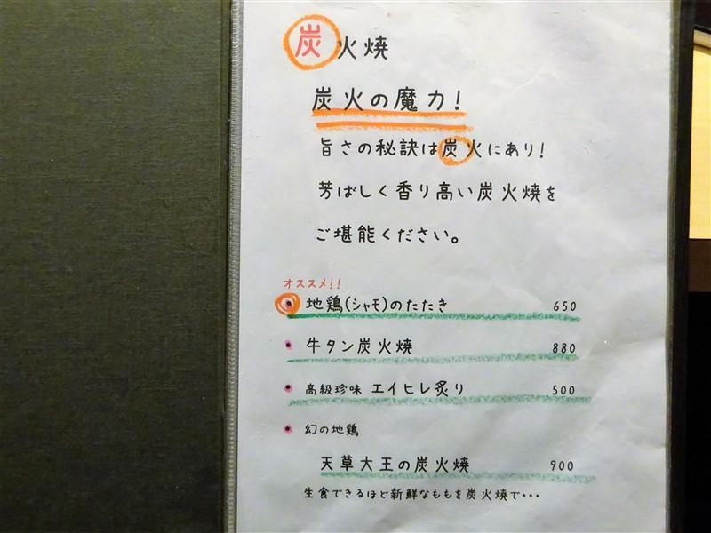 いちみつの料理メニュー1