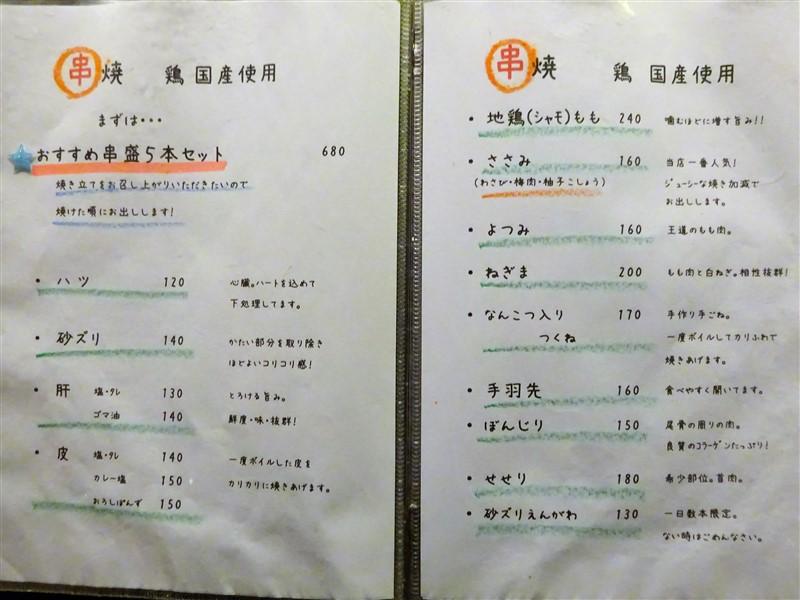 いちみつの料理メニュー3
