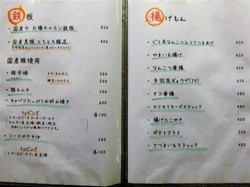 いちみつの料理メニュー5