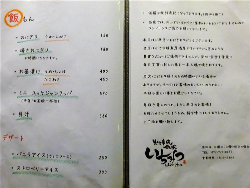いちみつの料理メニュー6