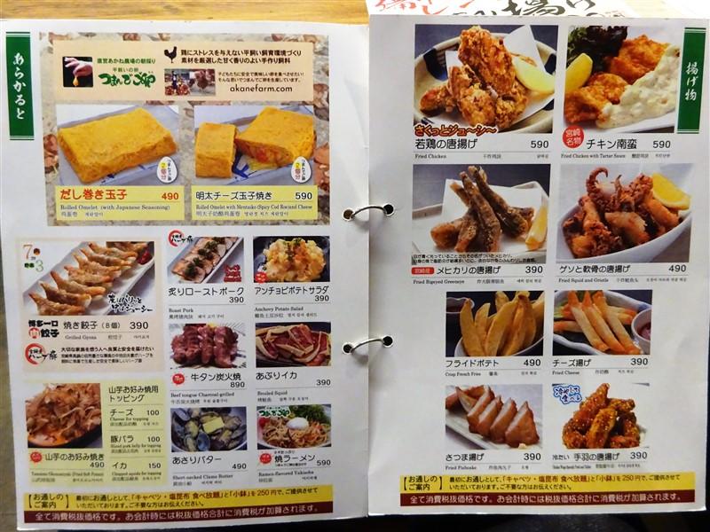 竹乃屋の料理メニュー2