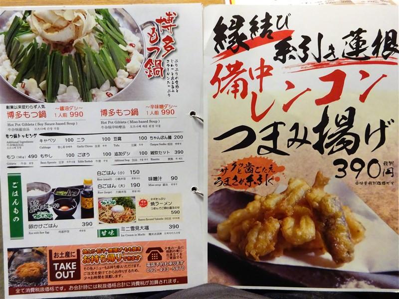 竹乃屋の料理メニュー3