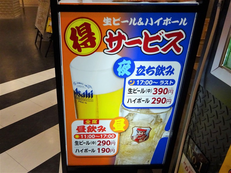 竹乃屋博多バスターミナル店のハッピーアワー