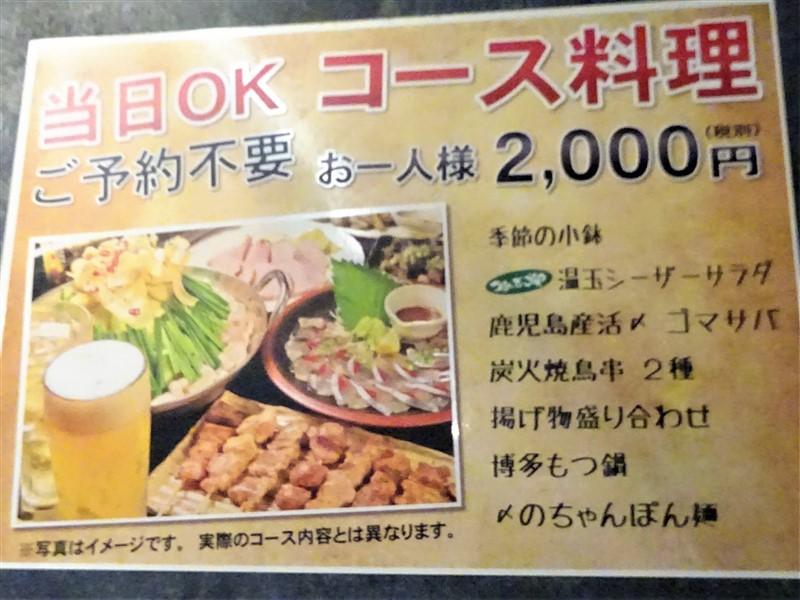 竹乃屋のコース料理