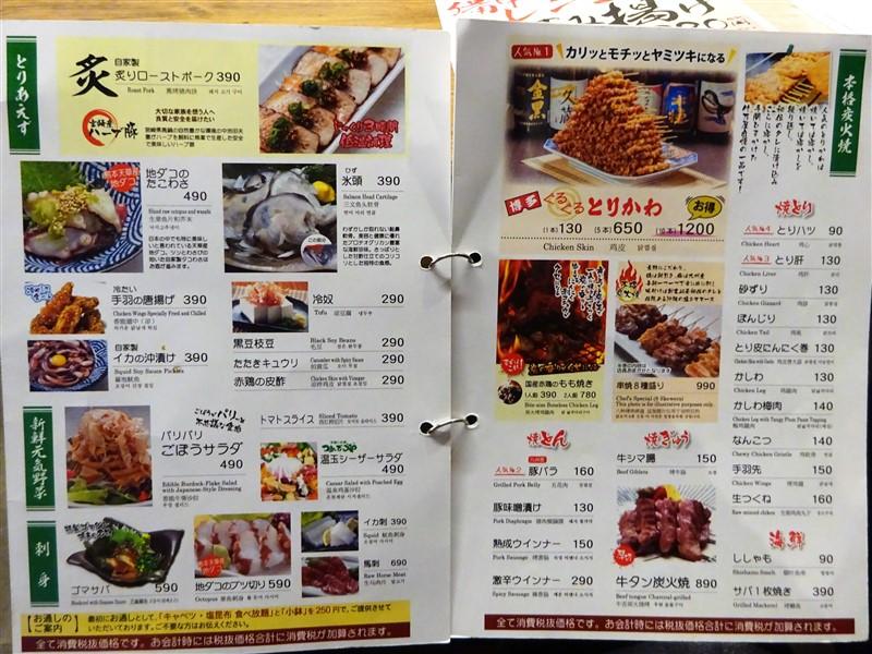 竹乃屋の料理メニュー1
