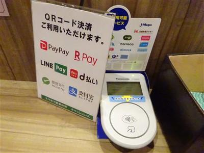 ロンフーダイニング博多1番街店で使える電子マネー