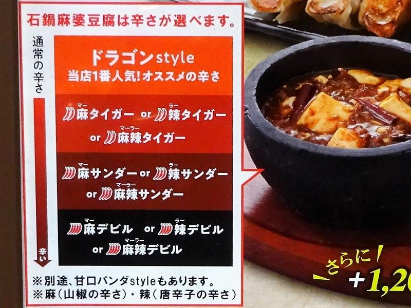 ロンフーダイニングの麻婆豆腐の辛さの種類と段階