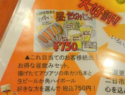 大阪満マルの昼飲みセットメニュー