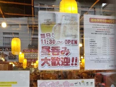 大阪満マル西鉄二日市前店は昼飲み歓迎