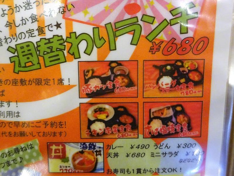 大阪満マル西鉄二日市前店のランチメニュー