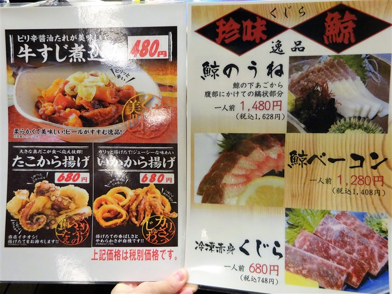 大衆割烹ひかりの料理メニュー3