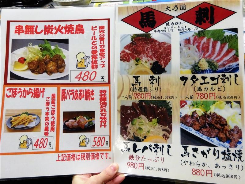大衆割烹ひかりの料理メニュー4