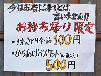 博多漢塾のテイクアウトメニュー