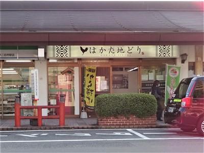 福栄JR二日市駅