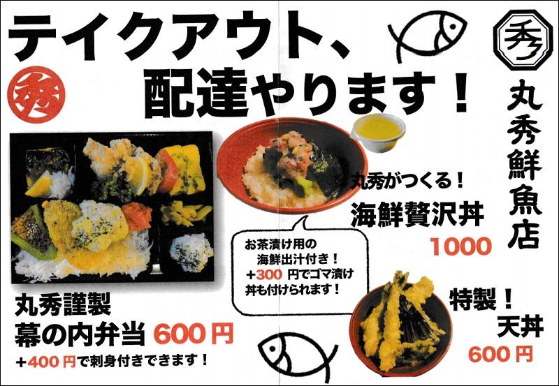 丸秀鮮魚店二日市店のテイクアウトメニュー1