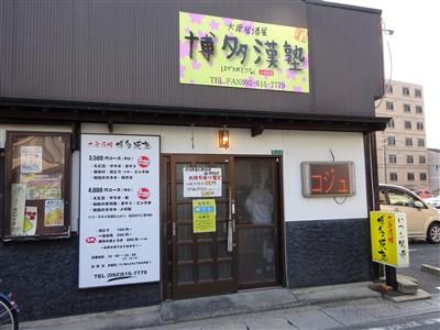 博多漢塾(はかたおとこじゅく)