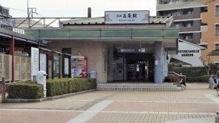 太宰府五条駅のテイクアウトや持ち帰り