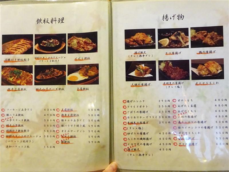 晩彩の料理メニュー4
