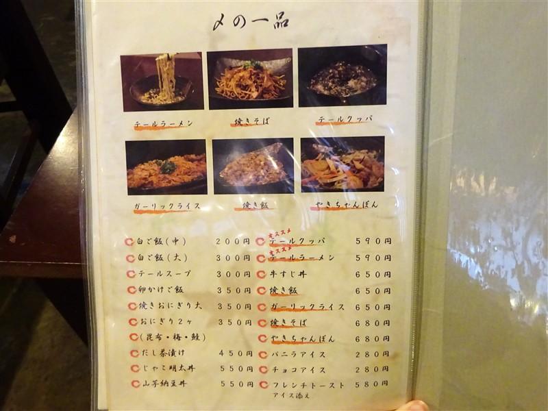 晩彩の料理メニュー5