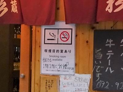 お好み酒蔵 晩彩は喫煙可能