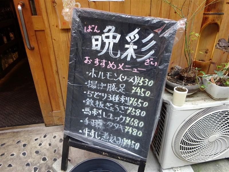 お好み酒蔵 晩彩のおすすめメニュー1