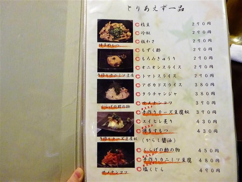 晩彩の料理メニュー1