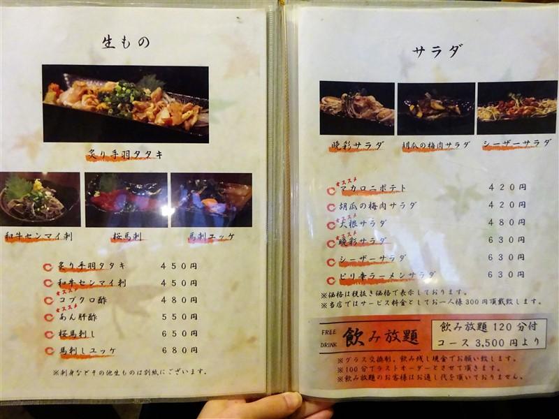 晩彩の料理メニュー2