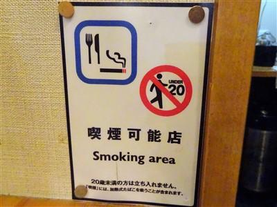 味美(あじみ)は喫煙可能店